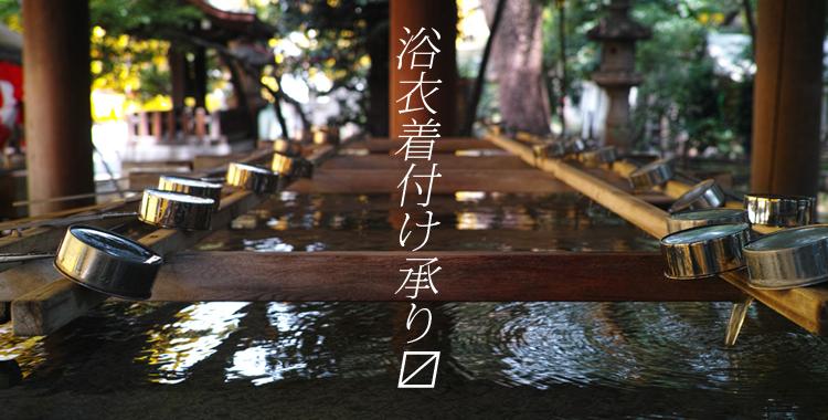 yukataのコピー