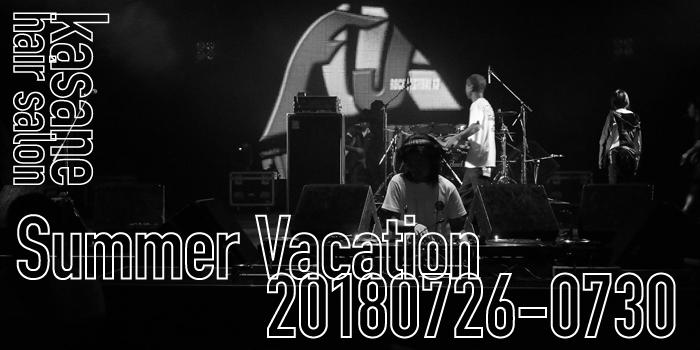 神楽坂の美容室kasaneの夏休みのお知らせ2018