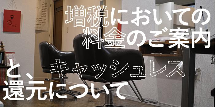 神楽坂の美容室kasane